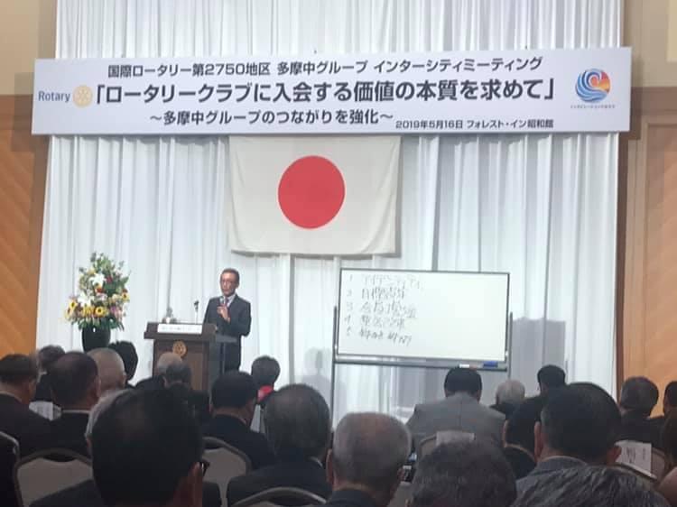 多摩中グループインターシティミーティングで講演